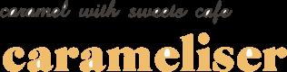キャラメルソース専門店《carameliser》キャラメリゼ